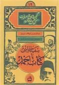 وضعیت کودکان ایرانی دوره قاجار در «کتاب احمد»