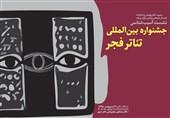 جزئیات نشست «آسیبشناسی جشنواره بینالمللی تئاتر فجر» اعلام شد