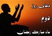 دعای روز دوم ماه رمضان/ میانبرهای جلب رضای خدا