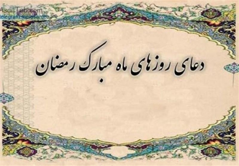 دعای روز چهاردهم ماه مبارک رمضان/ از خطاها دورم کن