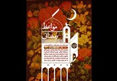 «داروهای شفابخش اخلاقی» ماه مبارک رمضان از نگاه مقام معظم رهبری+پوستر