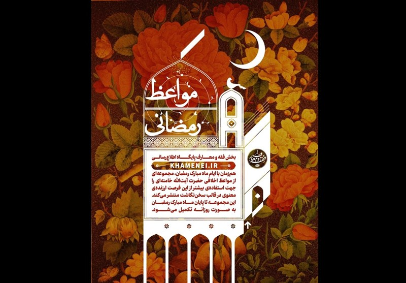 «محاسبه نفس» در ماه مبارک رمضان از نگاه مقام معظم رهبری+پوستر