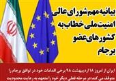 فتوتیتر/ بیانیه شورای عالی امنیت ملی خطاب به کشورهای عضو برجام