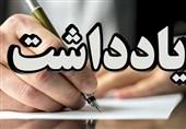 یادداشت 7 راهکار تحقق شعار سال