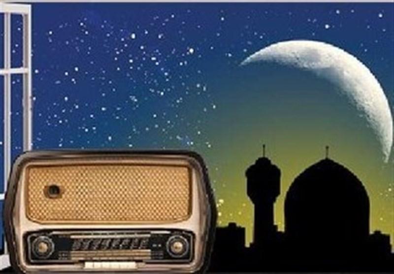 نغمه رمضانی سحر رادیو منتشر شد + صوت