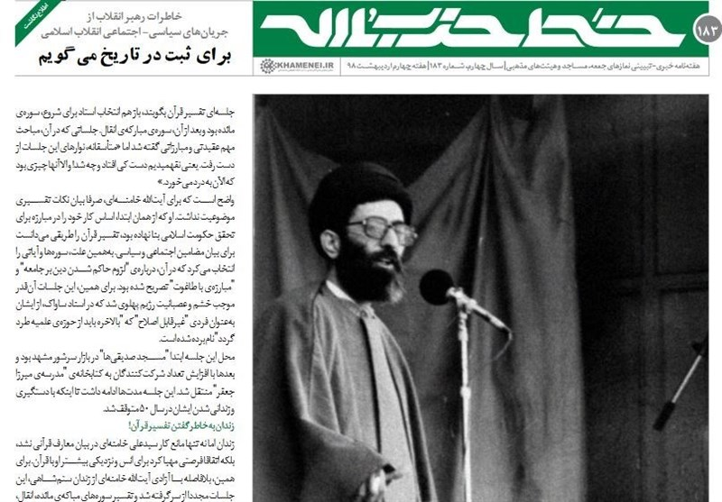 خط حزبالله 183 | مبارزه بر مدار قرآن