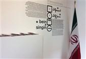پاویون ایران در بینال ونیز افتتاح شد