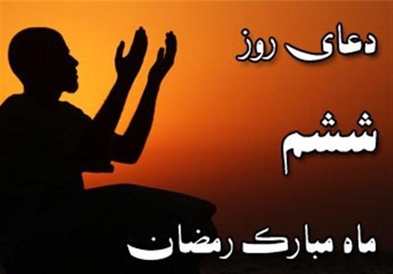 دعای روز ششم ماه مبارک رمضان/ آنچه موجب دوری از گناه میشود
