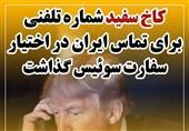 فتوتیتر / کاخ سفید شماره تلفنی برای تماس ایران در اختیار سفارت سوئیس گذاشت