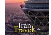 نخستین کتاب بینالمللی جامع راهنمای گردشگری و سفر به ایران منتشر شد