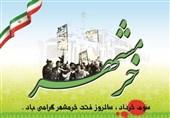 100 برنامه به مناسبت آزادسازی خرمشهر در کرمانشاه اجرا میشود