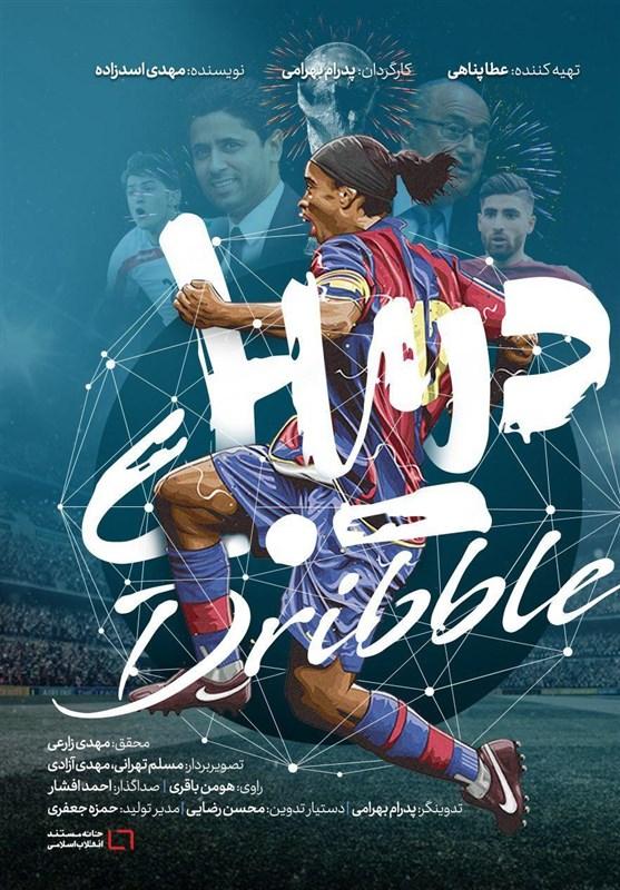 بررسی سیاست، جامعه و اقتصاد فوتبال در مستند «دریبل»