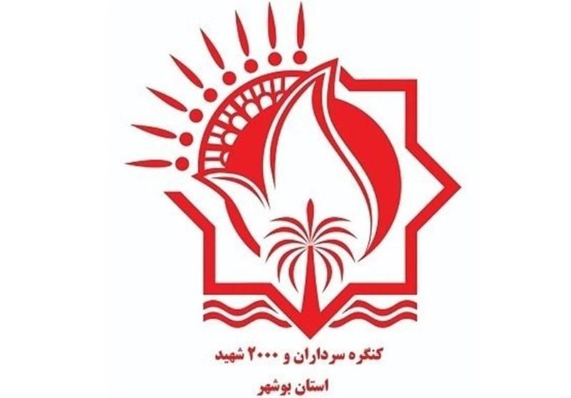 کمیته ورزش کنگره سرداران و 2000 شهید استان بوشهر تشکیل شد