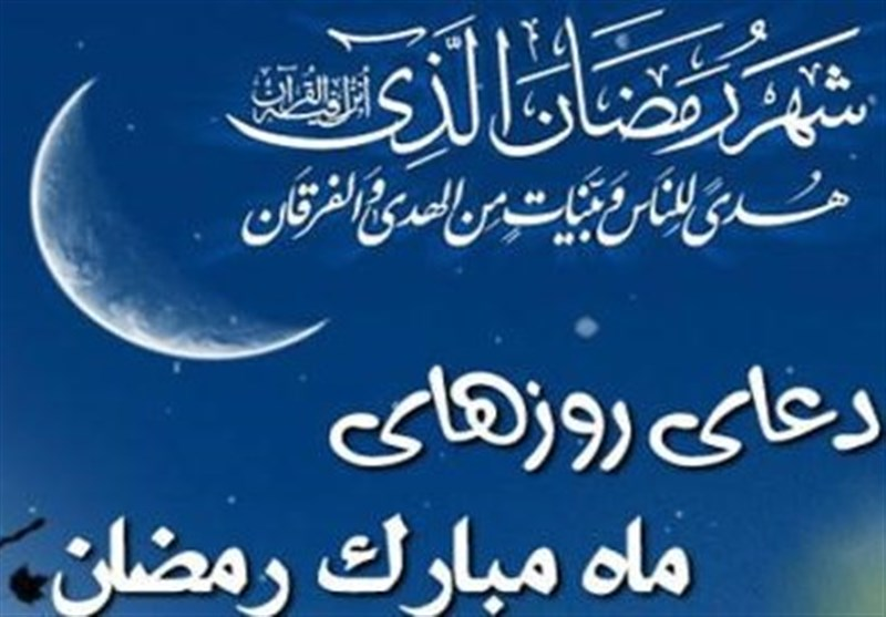 دعای روز بیست و هشتم ماه مبارک رمضان