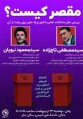 مناظره نبویان و تاجزاده؛ عصر امروز در دانشگاه شریف