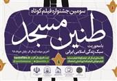 530 اثر به جشنواره طنین مسجد رسید