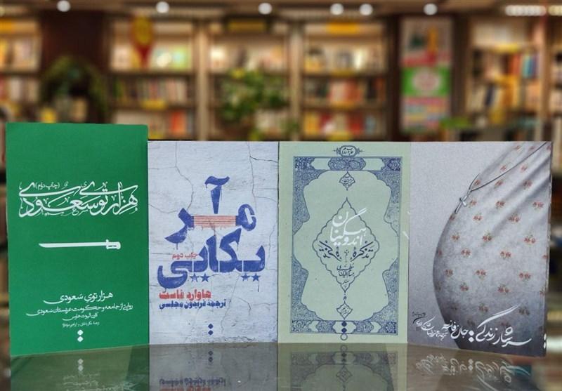 4 کتاب پرفروش نشر اسم تجدید چاپ شد