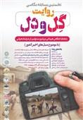 فراخوان مسابقه عکس «روایت گِل و دل» منتشر شد