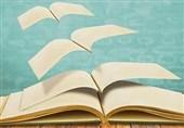 27 اثر برگزیده جشنواره سومین کتاب سال یزد تجلیل میشوند