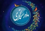 """برگزاری مسابقه """"ماه رستگاری"""" با موضوع حجاب"""