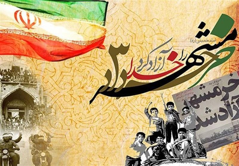 1150 برنامه به مناسبت سالروز فتح خرمشهر در خراسان شمالی اجرا میشود
