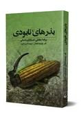«بذرهای نابودی»؛ روایتی از پشت پرده محصولات تراریخته در جهان
