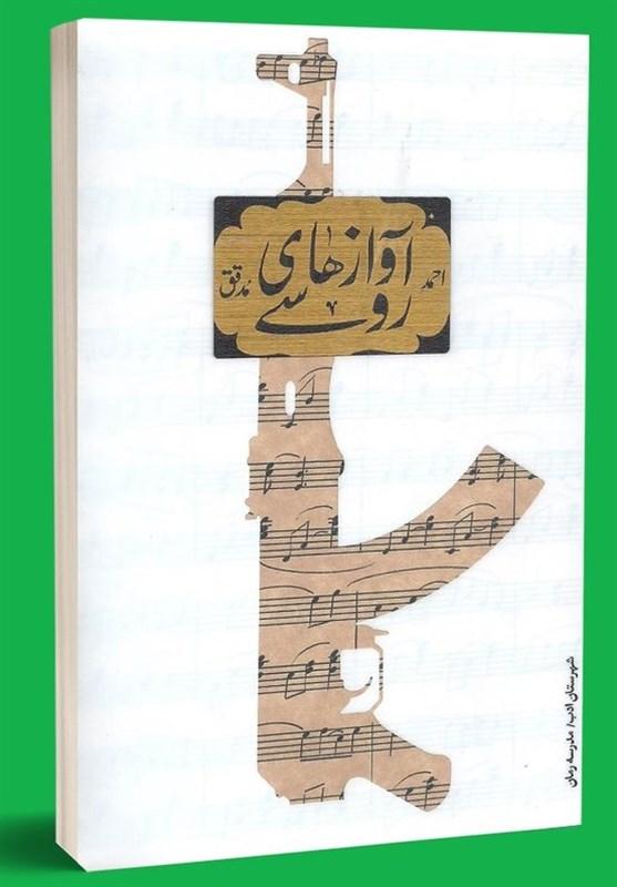 «آوازهای روسی» به ترکی ترجمه میشود/ انتشارات «ینی انسان» در انتظار گرنت
