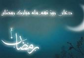 دعای روز نهم ماه رمضان / تفسیری از رحمت خدا در دعای صحیفه