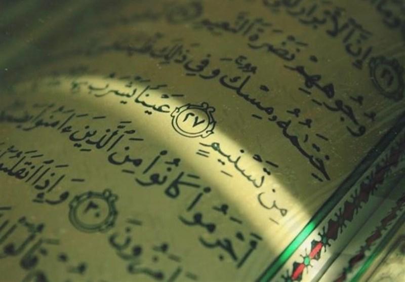مقام قرآنی حضرت خدیجه (س) در بیان پیامبر