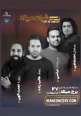 کنسرتهای شبانه میلاد با حضور احتشامی و سه خواننده پاپ برگزار میشود