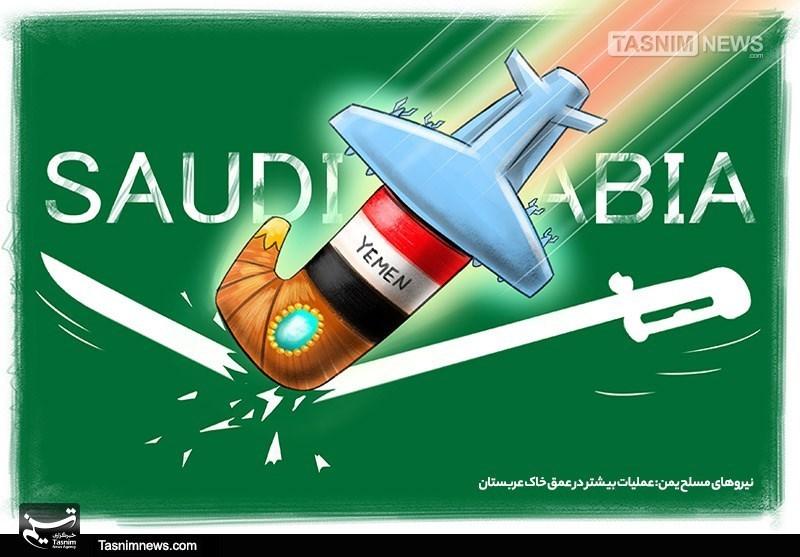 کاریکاتور/ نیروهای مسلح یمن:عملیات بیشتر در عمق خاک عربستان