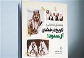 چندنمای خواندنی از «تاریخ درخشان آل سعود!»