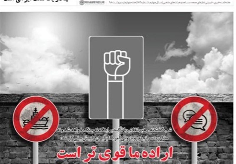 خط حزبالله 184   ارادهی ما قویتر است
