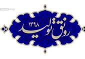 اهداف و فعالیتهای فعالان اقتصادی کردستان در راستای تحقق شعار سال باشد