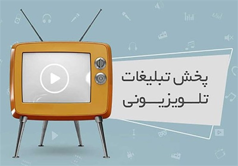 تلویزیون جلوی تبلیغات کاذب و مضرّ سلامتمحور را هم میگیرد ...