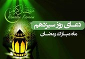 دعای روز سیزدهم ماه رمضان / عملی که سبب طهارت روح میشود