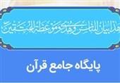 بزرگترین پایگاه قرآنپژوهی جهان اسلام راهاندازی شد