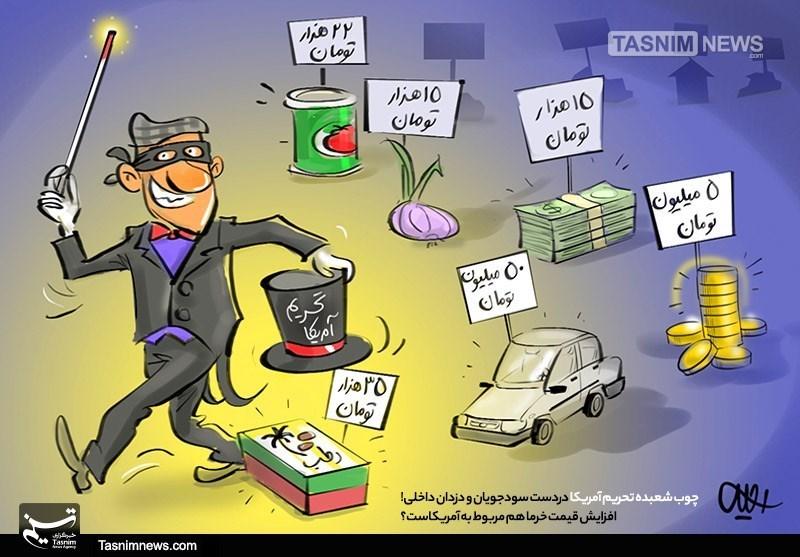 کاریکاتور/ چوب شعبده تحریم آمریکا دردست سودجویان و دزدان داخلی!
