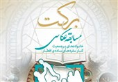 """برگزاری مسابقه عکاسی از """"سفرههای ساده افطاری"""""""
