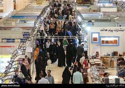 المعرض الدولي للقرآن الكريم في طهران