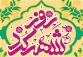 """چهارمین نکوداشت """"روز شهرکرد"""" به صورت مجازی برگزار میشود"""