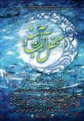 «محفل آب و آینه» در ماه مبارک رمضان و لیالی قدر برگزار میشود