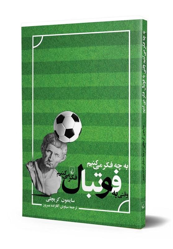 روایت یک فیلسوف از زوایای پیدا و پنهان فوتبال