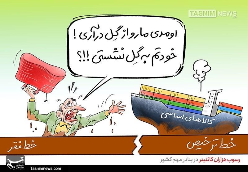 کاریکاتور/ رسوب 87هزار کانتینر در بنادروگمرکات مهمکشور!