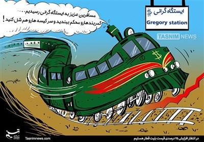 کاریکاتور/ ایستگاه گرانی!!!