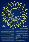 هشتمین دوره آموزشی شعر جوان انقلاب اسلامی فراخوان داد