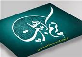 سرودههایی در مدح کریم اهل بیت(ع):«اگر می آمدی ایران تو مرقد داشتی حتماً»