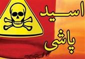 تأیید طرح تشدید مجازات اسیدپاشی در شورای نگهبان