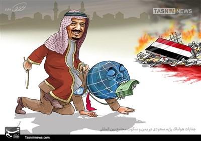 کاریکاتور/ جنایات هولناک رژیم سعودی و سکوت مجامع بین المللی