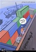 کاریکاتور/ تحریمهای خارجی، بیتدبیریهای داخلی!